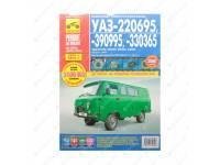Руководство по ремонту УАЗ-330395,3909  ЕВРО-3,4 (цветное фото)